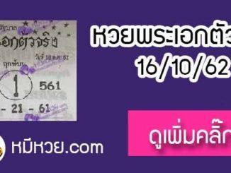 หวยซอง พระเอกตัวจริง 16/10/62