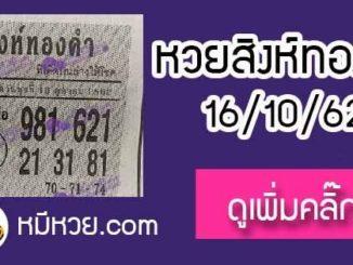 หวยซอง สิงห์ทองคำ 16/10/62