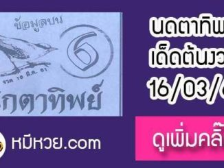 หวยซองนกตาทิพย์ 16/3/61