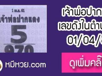 หวยซอง เจ้าพ่อปากแดง 1/4/61