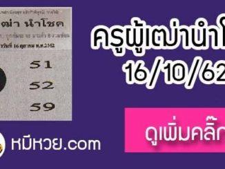 หวยซอง ครูผู้เฒ่านำโชค 16/10/62