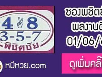 หวยซอง หวยพิชิตชัย1/6/61