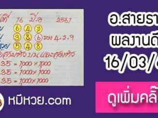 หวยซอง อาจารย์สายธาร16/3/61