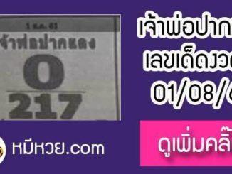 หวยซอง เจ้าพ่อปากแดง 1/8/61