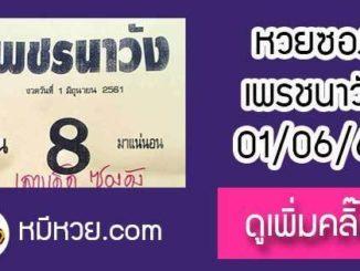 หวยซอง เพรชนาวัง1/6/61