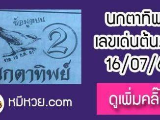 หวยซองนกตาทิพย์ 16/7/61