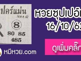 หวยซอง ซุปเปอร์แม่น 16/10/62