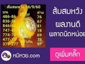 หวยซอง ส้มสมหวัง16/9/60
