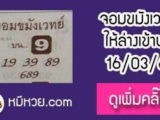 หวยซองจอมขมังเวทย์ 16/3/61 เข้าบน