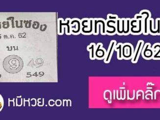 หวยซอง ทรัพย์ในซอง 16/10/62