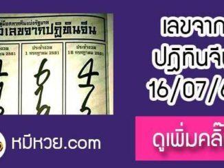 เลขเด็ด หวยปฎิทินจีน 16/7/61