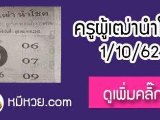 หวยซอง ครูผู้เฒ่านำโชค 1/10/62
