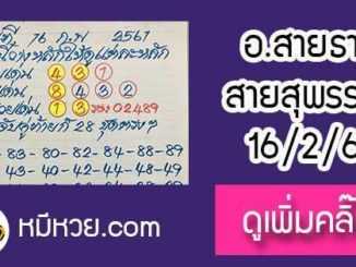 หวยซอง อาจารย์สายธาร16/2/61