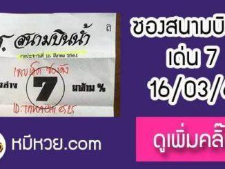 หวยซอง สนามบินน้ำ16/3/61