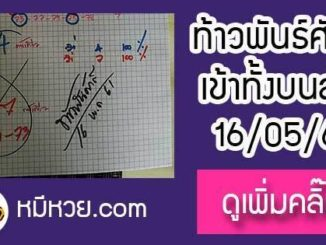 หวยซองท้าวพันศักดิ์16/5/61