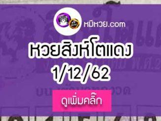 หวยซอง สิงโตแดง 1/12/62