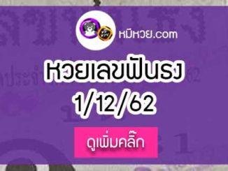หวยซอง เลขฟันธง 1/12/62