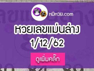 หวยซอง เลขแม่นล่าง 1/12/62