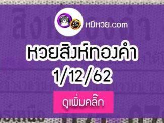 หวยซอง สิงห์ทองคำ 1/12/62