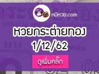 หวยซอง กระต่ายทอง 1/12/62