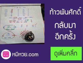 หวยซองท้าวพันศักดิ์1/6/2560 – หายไปนาน