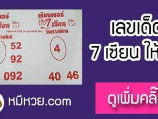เลขเด็ด 7เซียนให้โชค 16/2/61