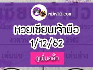หวยซอง เซียนเจ้ามือ 1/12/62