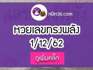 หวยซอง เลขทรงพลัง 1/12/62