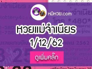 หวยแม่จำเนียร 16/12/62 [สิบเลขเด็ดขายดี]