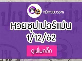 หวยซอง ซุปเปอร์แม่น 1/12/62