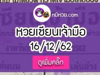 หวยซอง เซียนเจ้ามือ 16/12/62