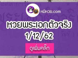 หวยซอง พระเอกตัวจริง 1/12/62