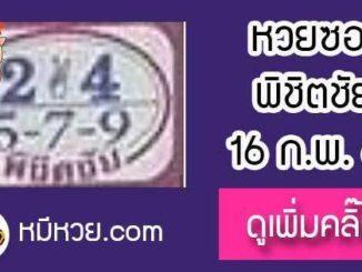 หวยซอง หวยพิชิตชัย16/2/61