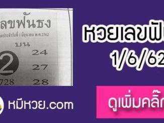 หวยซอง เลขฟันธง 1/6/62