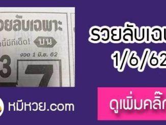 หวยซอง รวยลับเฉพาะ 1/6/62