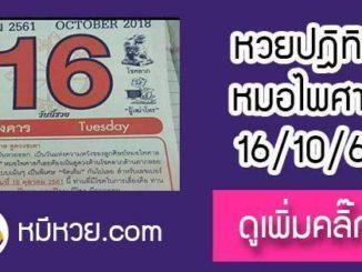 หวยปฎิทิน หมอไพศาล16/10/61