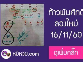 หวยซองท้าวพันศักดิ์16/11/60