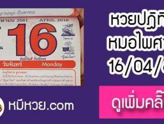 หวยปฎิทิน หมอไพศาล16/4/61