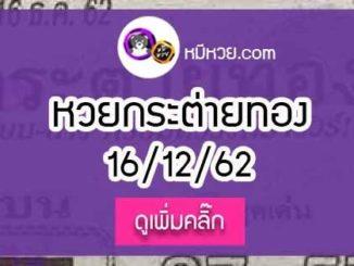 หวยซอง กระต่ายทอง 16/12/62