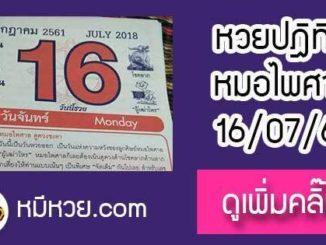 หวยปฎิทิน หมอไพศาล16/7/61