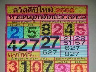 หวยฅนอุตรดิตถ์30/12/2559 – หวยซอง