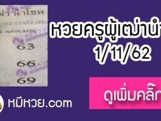 หวยซอง ครูผู้เฒ่านำโชค 1/11/62