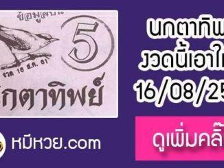 หวยซองนกตาทิพย์ 16/8/61