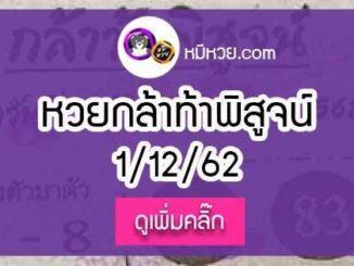 หวยซองกล้าท้าพิสูจน์ 1/12/62