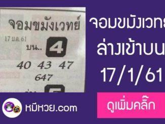 หวยซอง จอมขมังเวทย์17/1/61