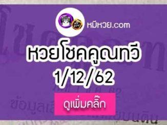 หวยซองโชคคูณทวี 1/12/62