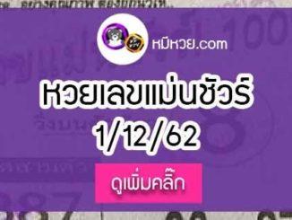 หวยซองเลขแม่นชัวร์ 1/12/62