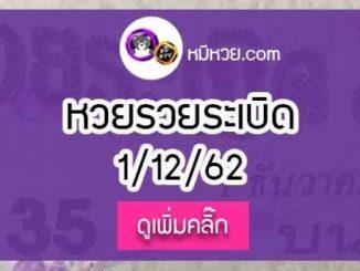หวยซอง รวยระเบิด 1/12/62