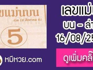 หวยซอง เลขแม่นล่าง16/8/61