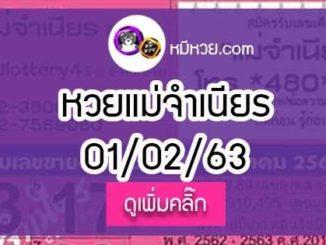 หวยแม่จำเนียร 01/02/63 [สิบเลขเด็ดขายดี]